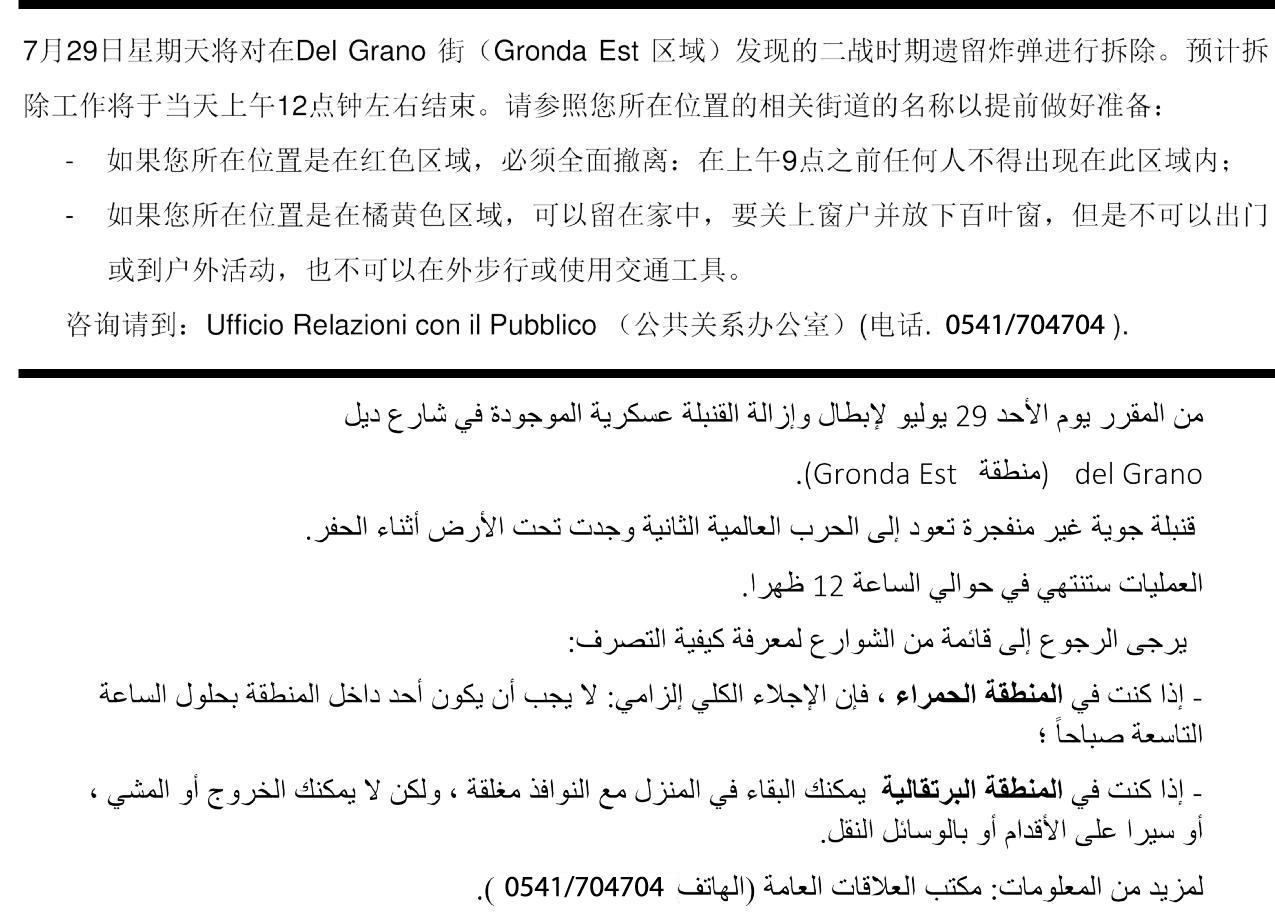 messaggio in lingue medio orientali